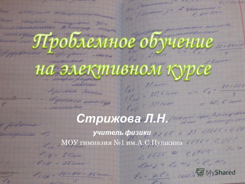 Стрижова Л.Н. учитель физики МОУ гимназия 1 им.А.С.Пушкина