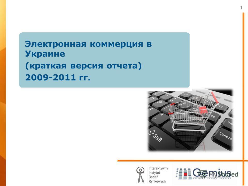 1 Электронная коммерция в Украине (краткая версия отчета) 2009-2011 гг.