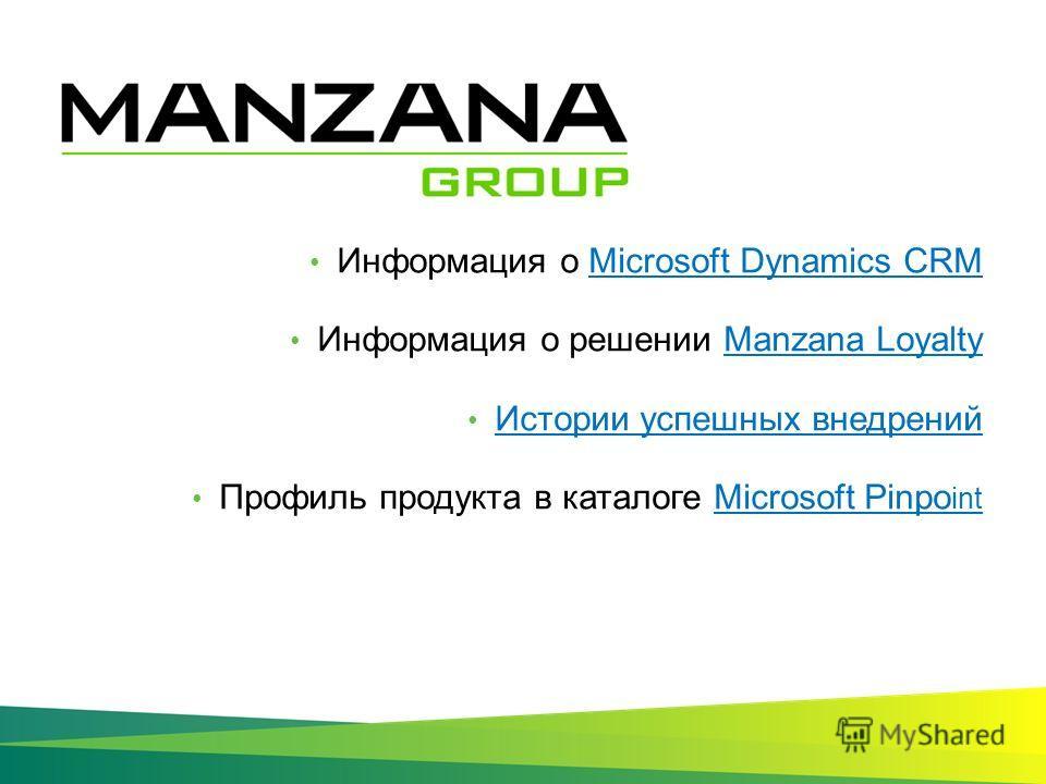 Информация о Microsoft Dynamics CRMMicrosoft Dynamics CRM Информация о решении Manzana LoyaltyManzana Loyalty Истории успешных внедрений Профиль продукта в каталоге Microsoft Pinpo intMicrosoft Pinpo int