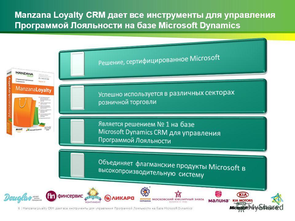 Manzana Loyalty CRM дает все инструменты для управления Программой Лояльности на базе Microsoft Dynamics 6 |