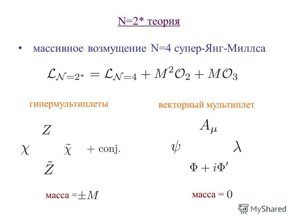 N=2* теория массивное возмущение N=4 супер-Янг-Миллса гипермультиплеты векторный мультиплет масса =