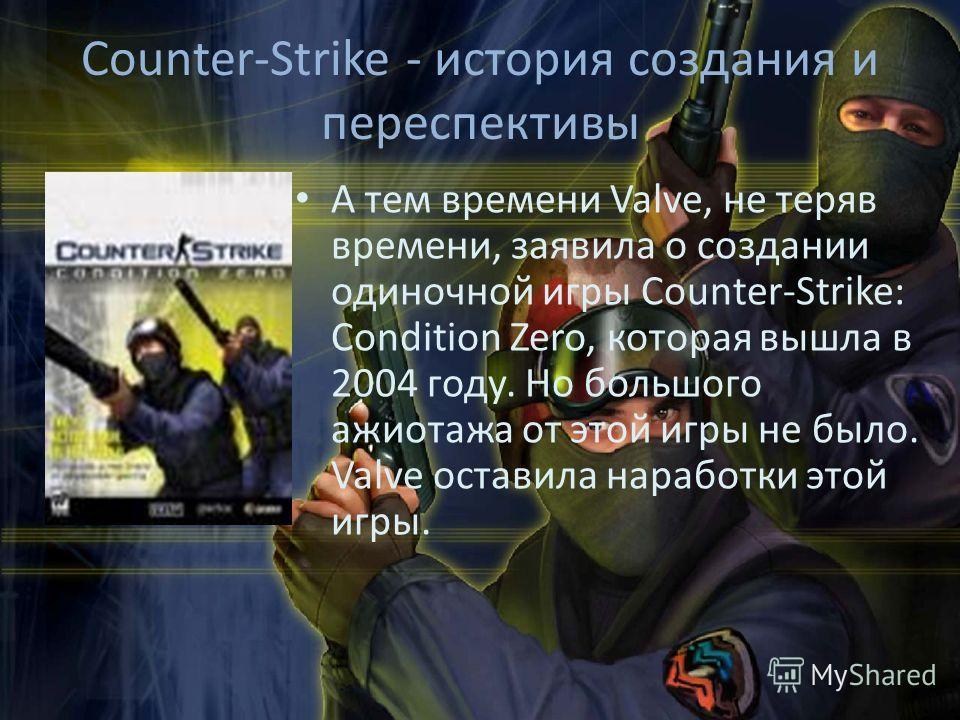 Counter-Strike - история создания и переспективы. И только в 2002 году была выпущена финальная версия Counter-Strike 1.6, которая до сих пор считается самой популярной игрой на планете. В финальной версии была переделана полностью система внутриигров