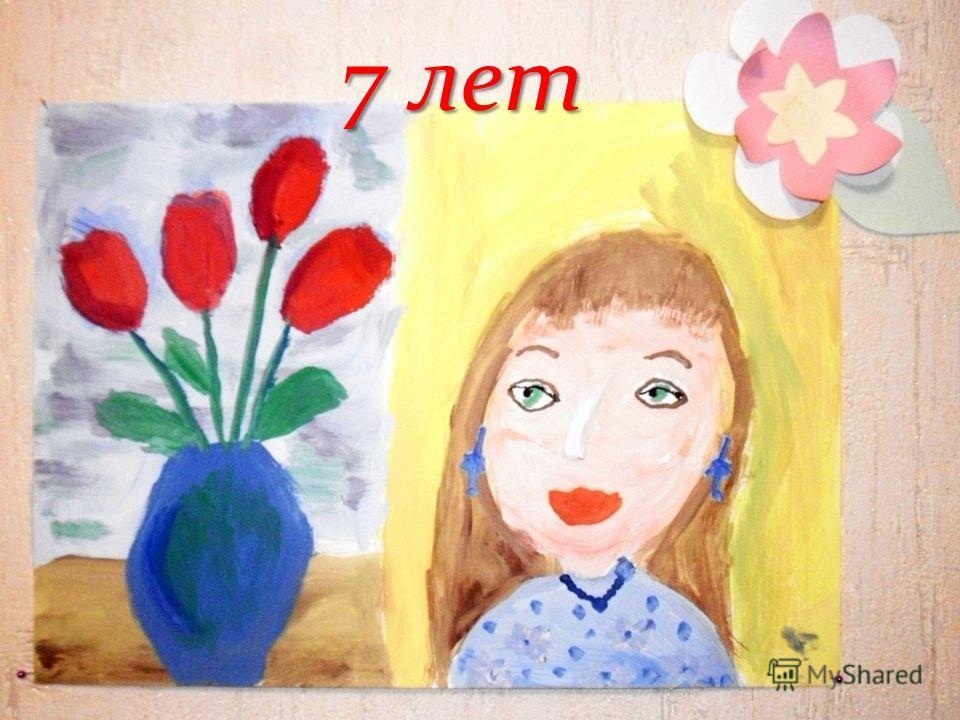 7 лет 7 лет