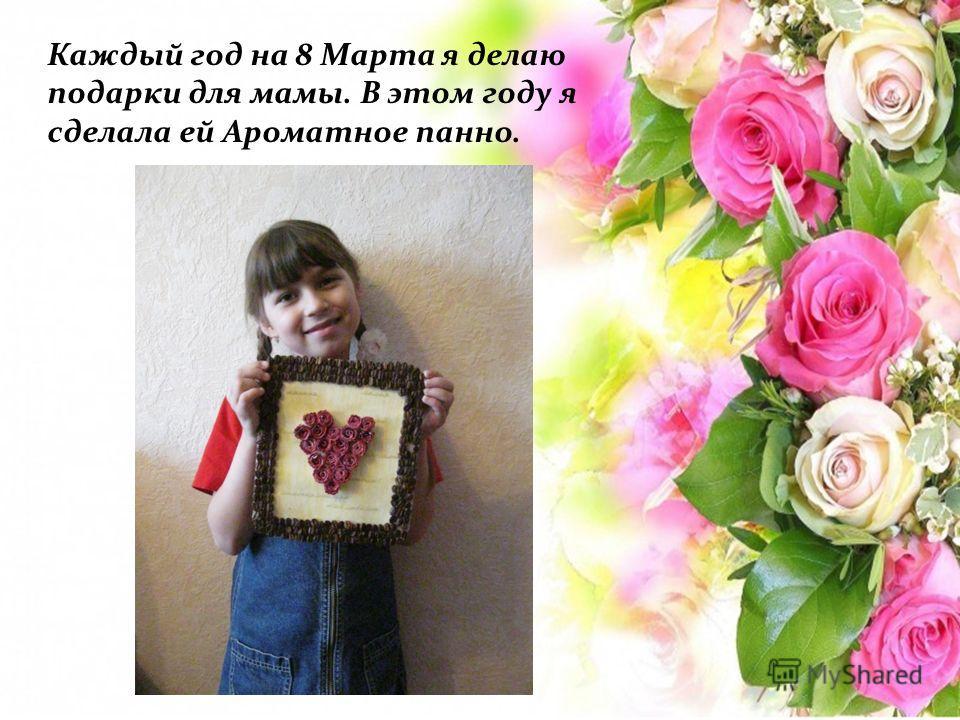 Каждый год на 8 Марта я делаю подарки для мамы. В этом году я сделала ей Ароматное панно.