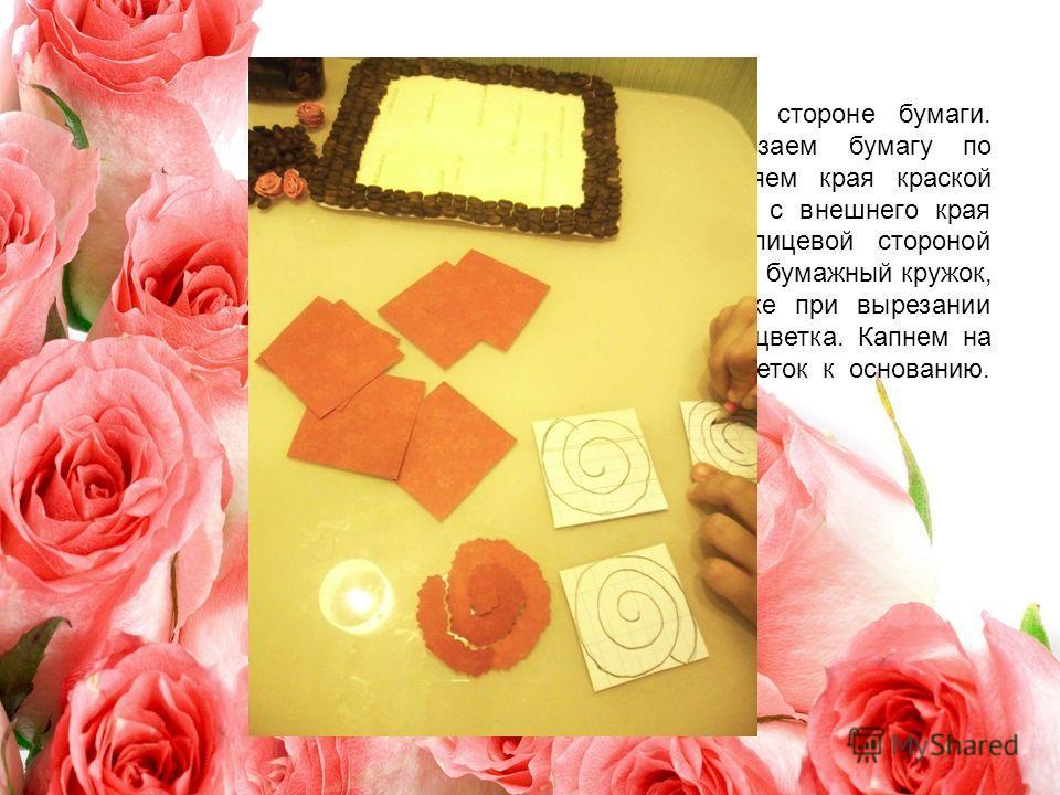 Начинаем делать розы. Рисуем спираль на обратной стороне бумаги. Фигурными ножницами разрезаем бумагу по нарисованной спирали. Оттеняем края краской более тёмного цвета. Начиная с внешнего края спирали скручиваем бумагу лицевой стороной внутрь бутона