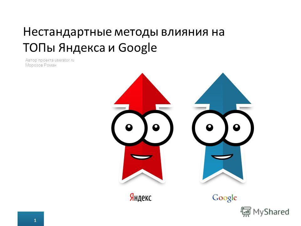 Нестандартные методы влияния на ТОПы Яндекса и Google 1 з 25 Автор проекта userator.ru Морозов Роман 1