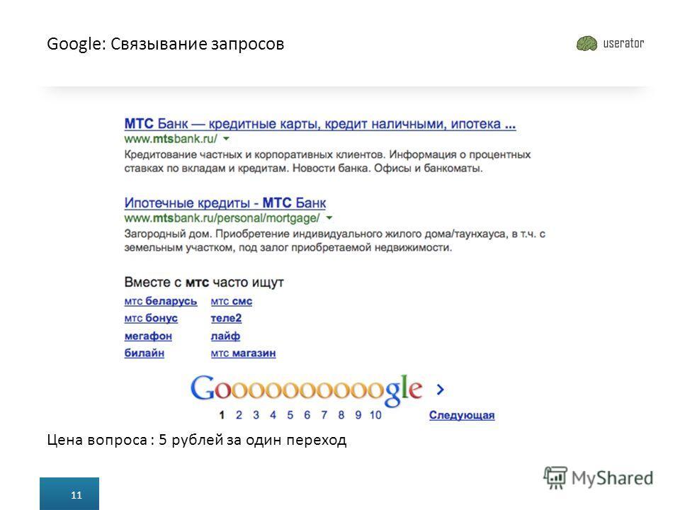 Google: Связывание запросов 11 Цена вопроса : 5 рублей за один переход