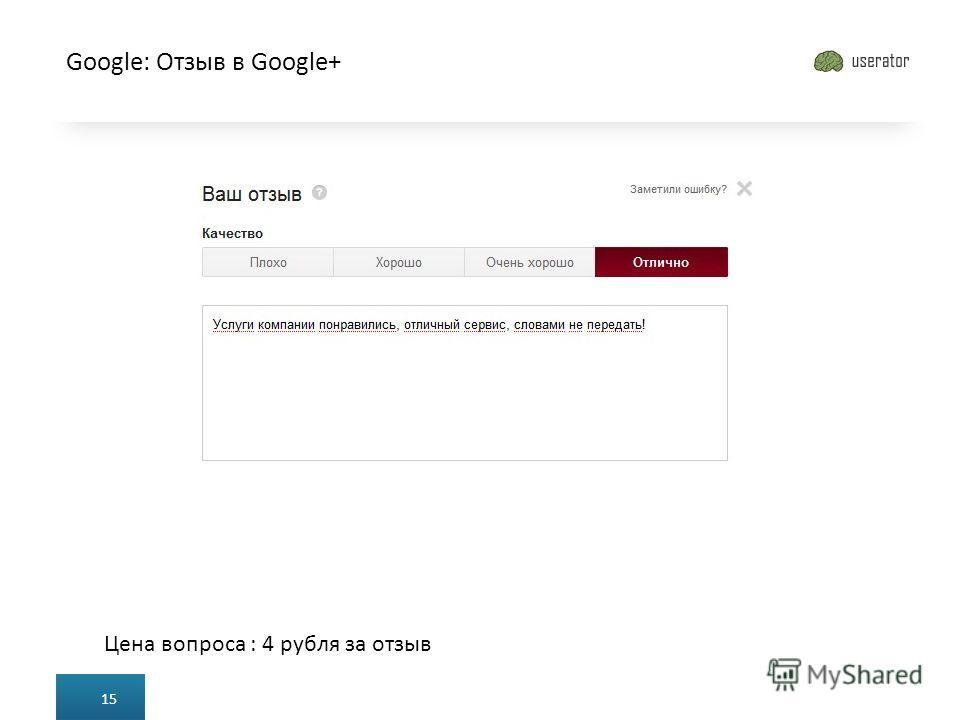 Google: Отзыв в Google+ 15 Цена вопроса : 4 рубля за отзыв