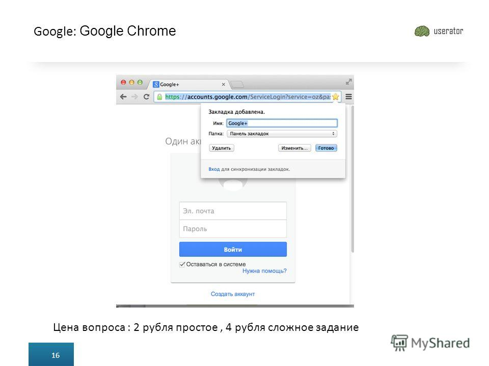 Google: Google Chrome 16 Цена вопроса : 2 рубля простое, 4 рубля сложное задание