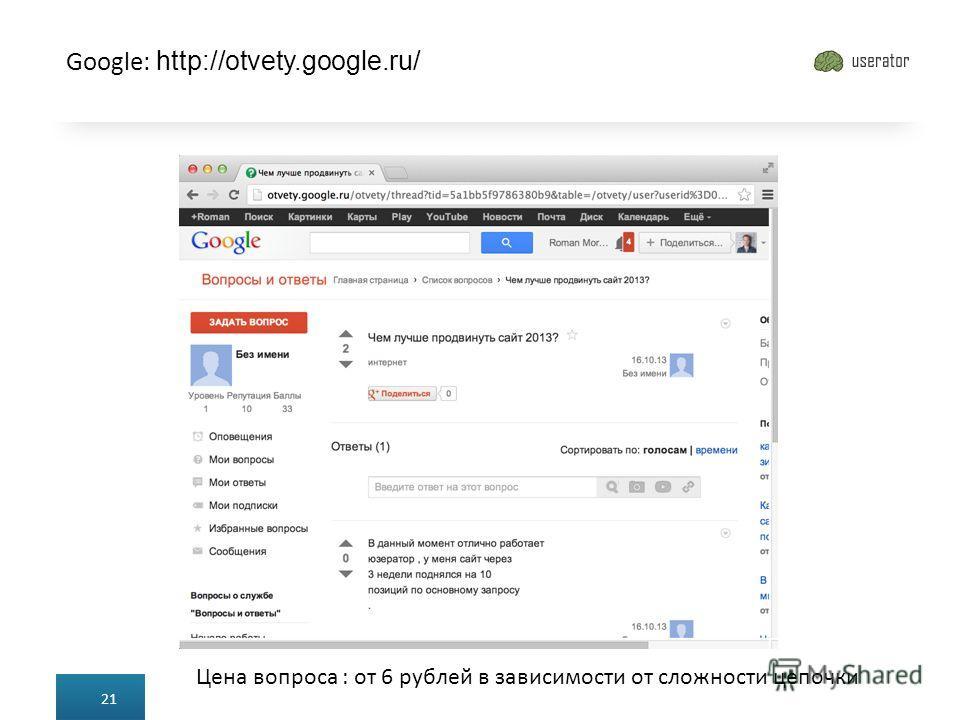 Google: http://otvety.google.ru/ 21 Цена вопроса : от 6 рублей в зависимости от сложности цепочки