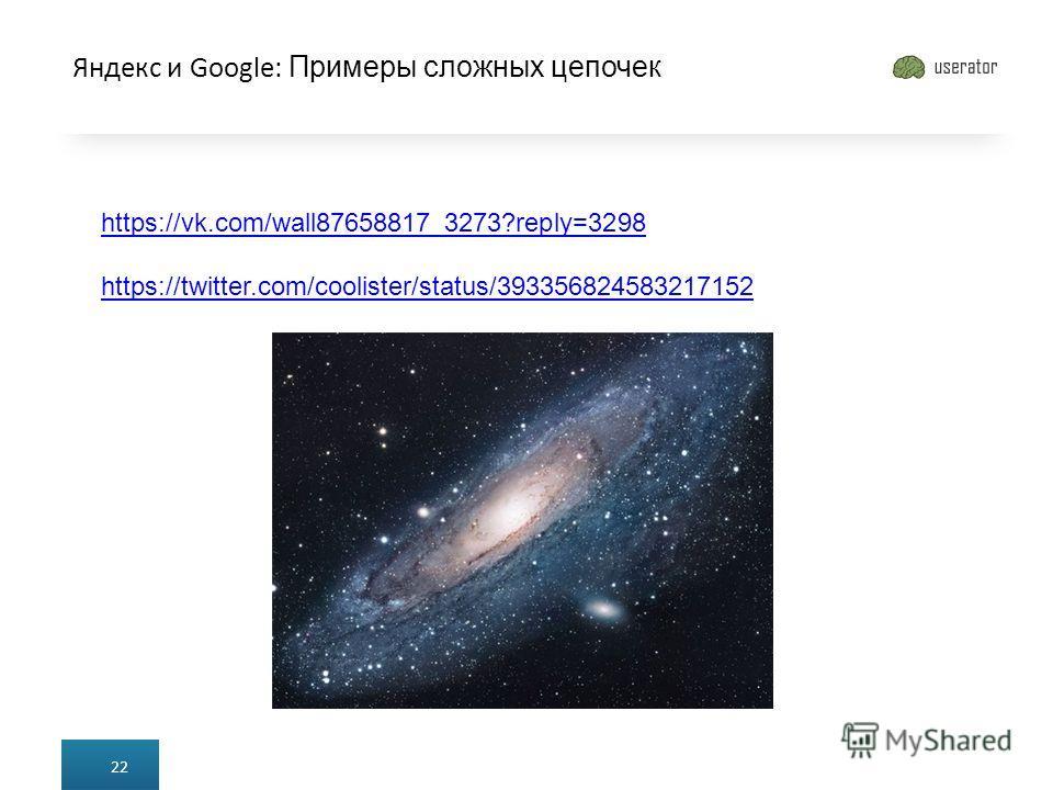 Яндекс и Google: Примеры сложных цепочек 22 https://vk.com/wall87658817_3273?reply=3298 https://twitter.com/coolister/status/393356824583217152