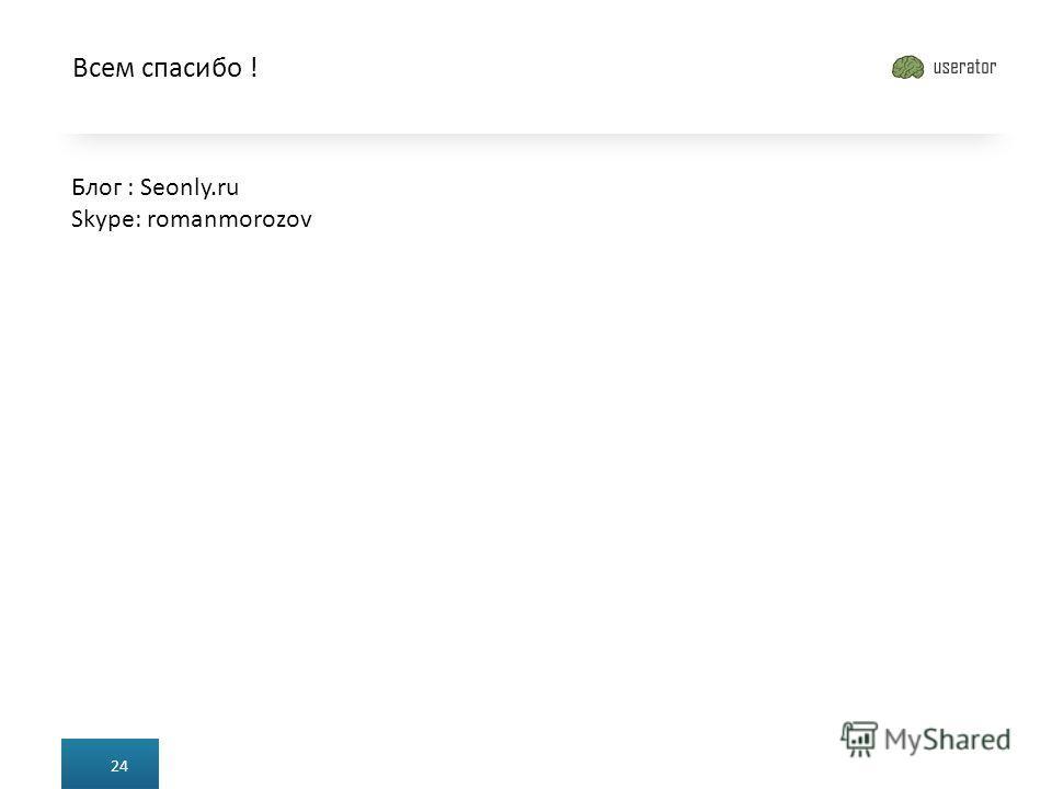 Всем спасибо ! 24 Блог : Seonly.ru Skype: romanmorozov