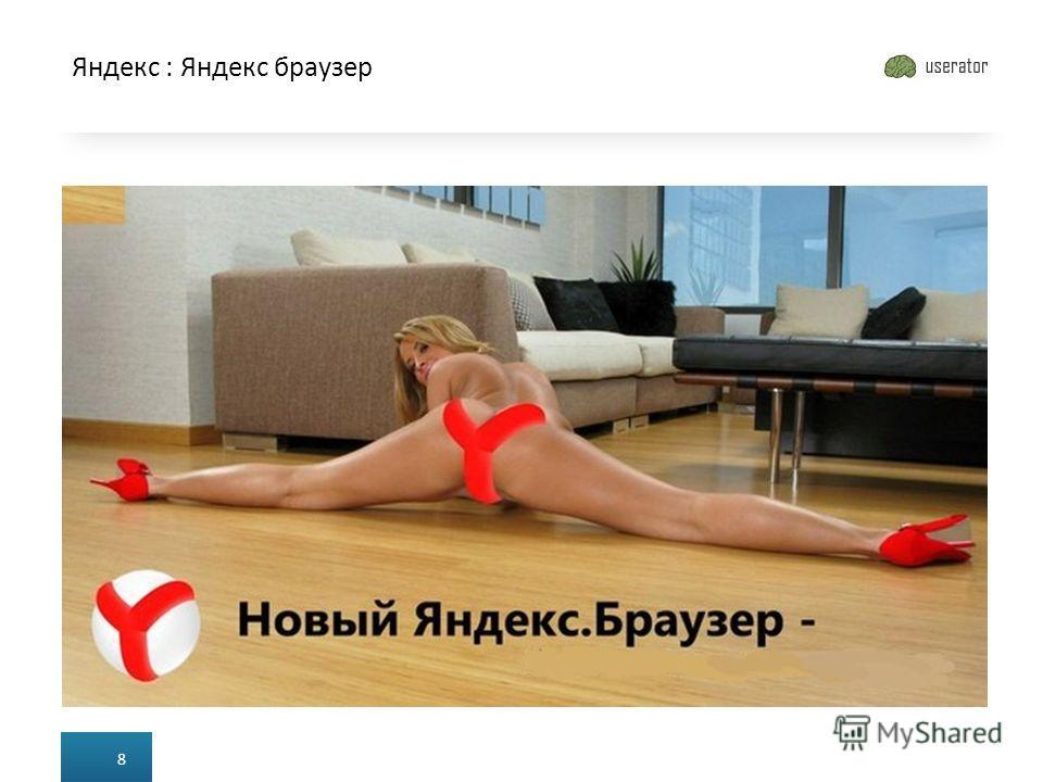 Яндекс : Яндекс браузер 8
