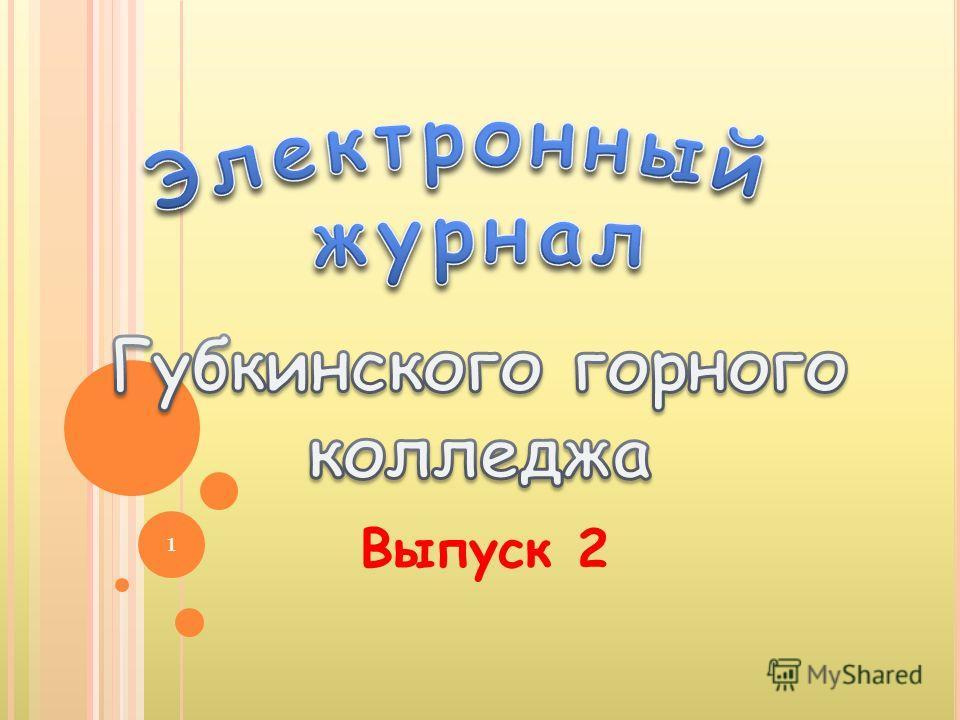 Выпуск 2 1