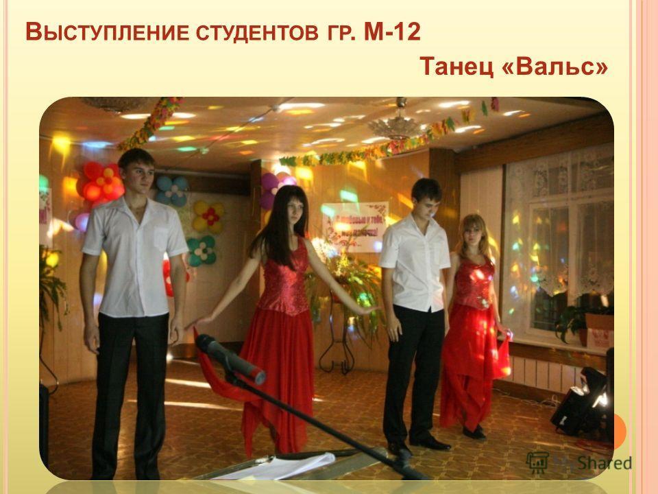 В ЫСТУПЛЕНИЕ СТУДЕНТОВ ГР. М-12 Танец «Вальс»