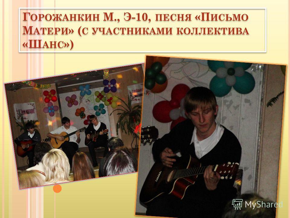 Г ОРОЖАНКИН М., Э-10, ПЕСНЯ «П ИСЬМО М АТЕРИ » ( С УЧАСТНИКАМИ КОЛЛЕКТИВА «Ш АНС »)