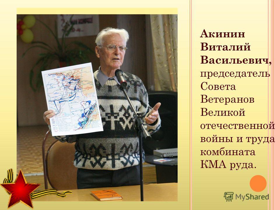 Акинин Виталий Васильевич, председатель Совета Ветеранов Великой отечественной войны и труда комбината КМА руда.