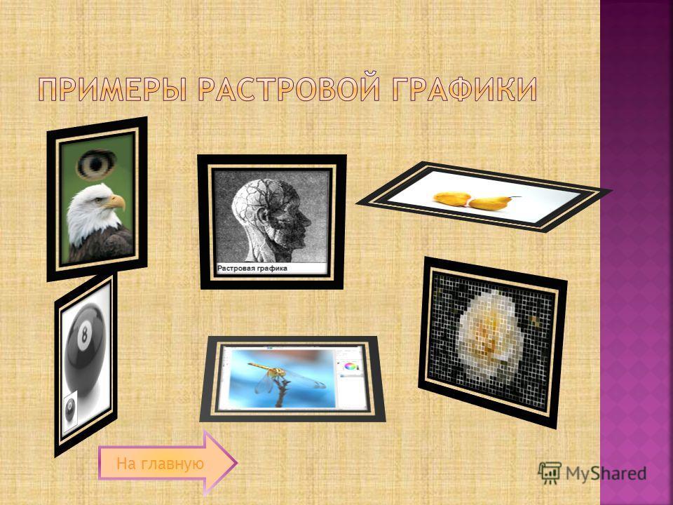 Форматы изображений К настоящему времени создано большое количество различных форматов файлов изображений. Вот наиболее популярные. BMP - формат операционной системы Microsoft Windows. PCX -