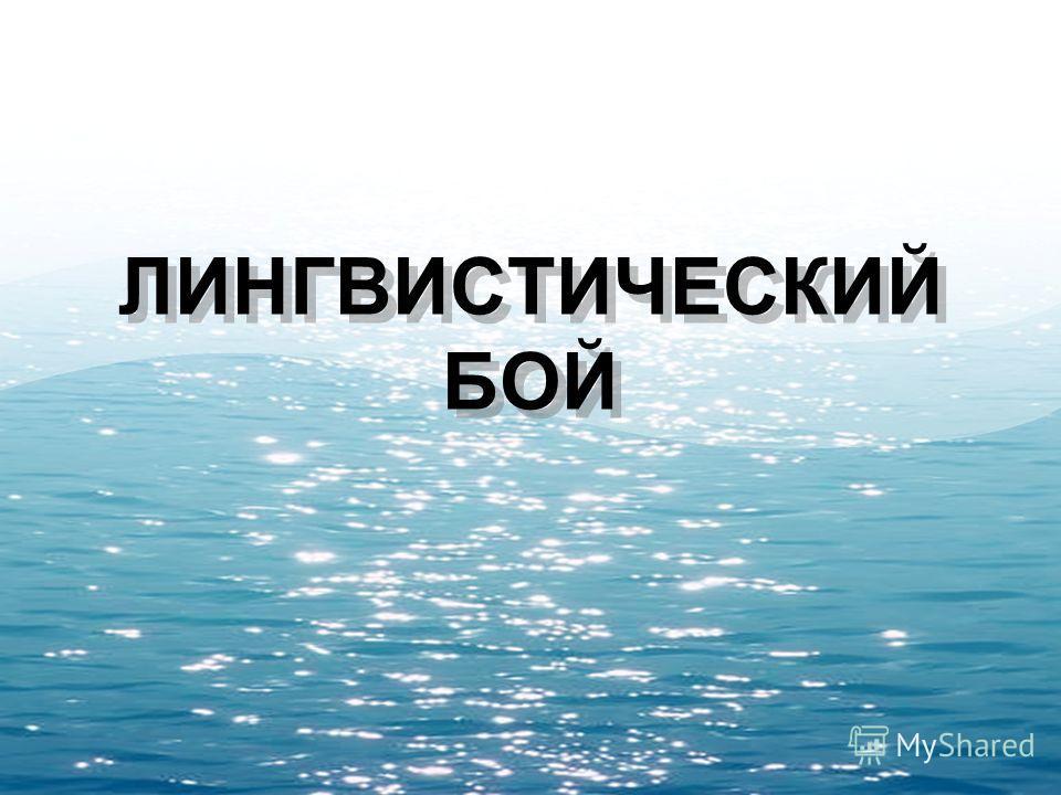 ЛИНГВИСТИЧЕСКИЙ БОЙ