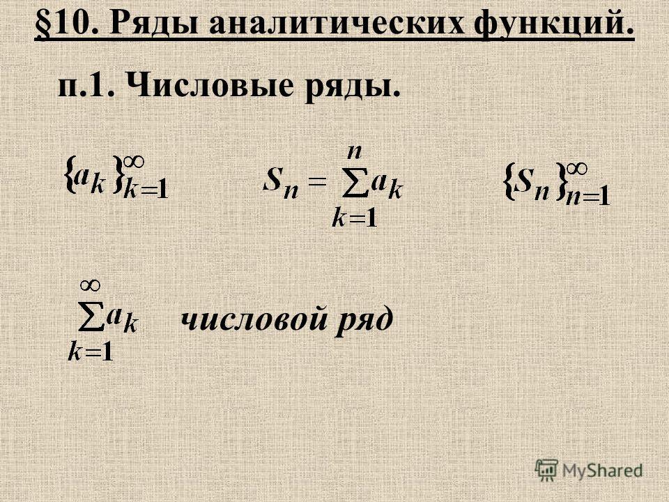 §10. Ряды аналитических функций. п.1. Числовые ряды. числовой ряд