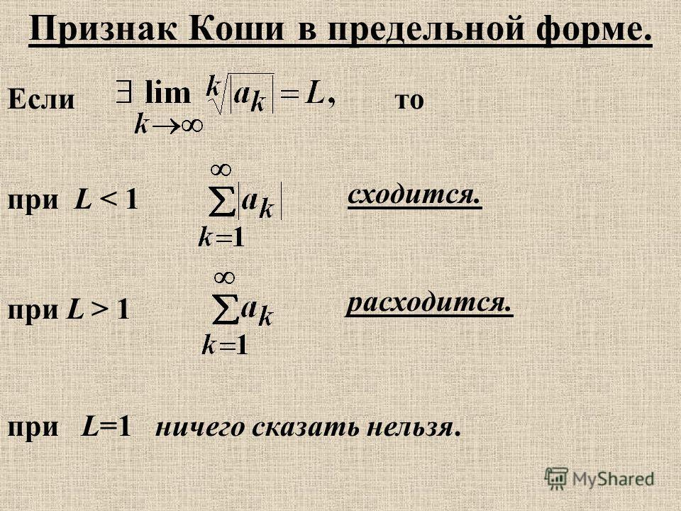Признак Коши в предельной форме. при L < 1 сходится. Еслито при L > 1 расходится. при L=1 ничего сказать нельзя.