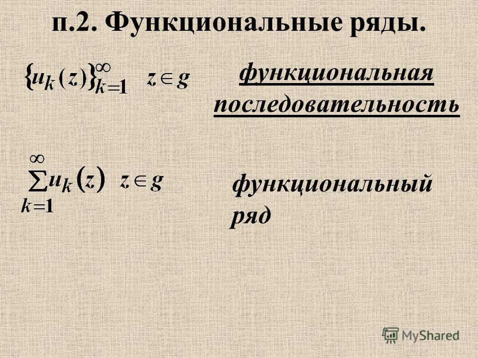 п.2. Функциональные ряды. функциональная последовательность функциональный ряд
