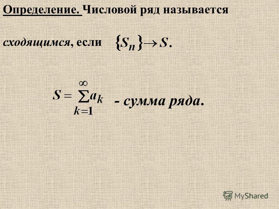 Определение. Числовой ряд называется сходящимся, если - сумма ряда.