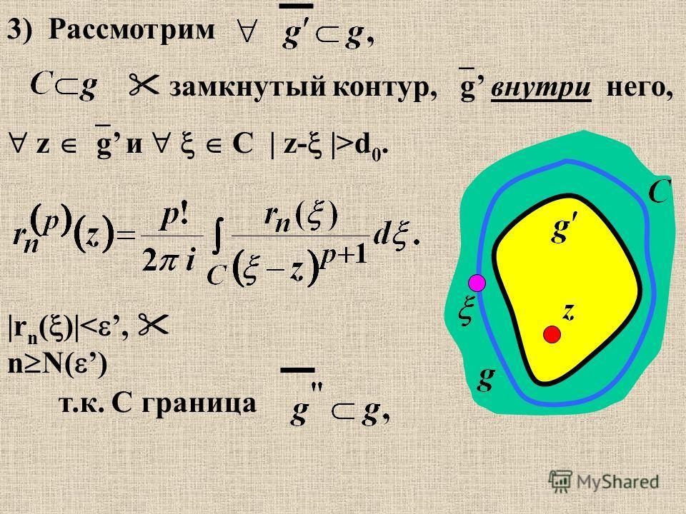 3) Рассмотрим замкнутый контур, g внутри него, z g и С   z-  >d 0.  r n ( ) 