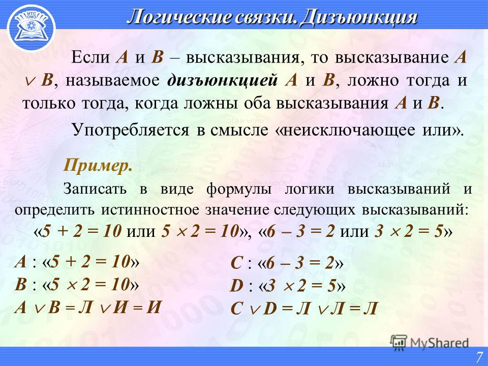 Если A и B – высказывания, то высказывание A B, называемое дизъюнкцией A и B, ложно тогда и только тогда, когда ложны оба высказывания A и B. Употребляется в смысле «неисключающее или». 7 Пример. Записать в виде формулы логики высказываний и определи