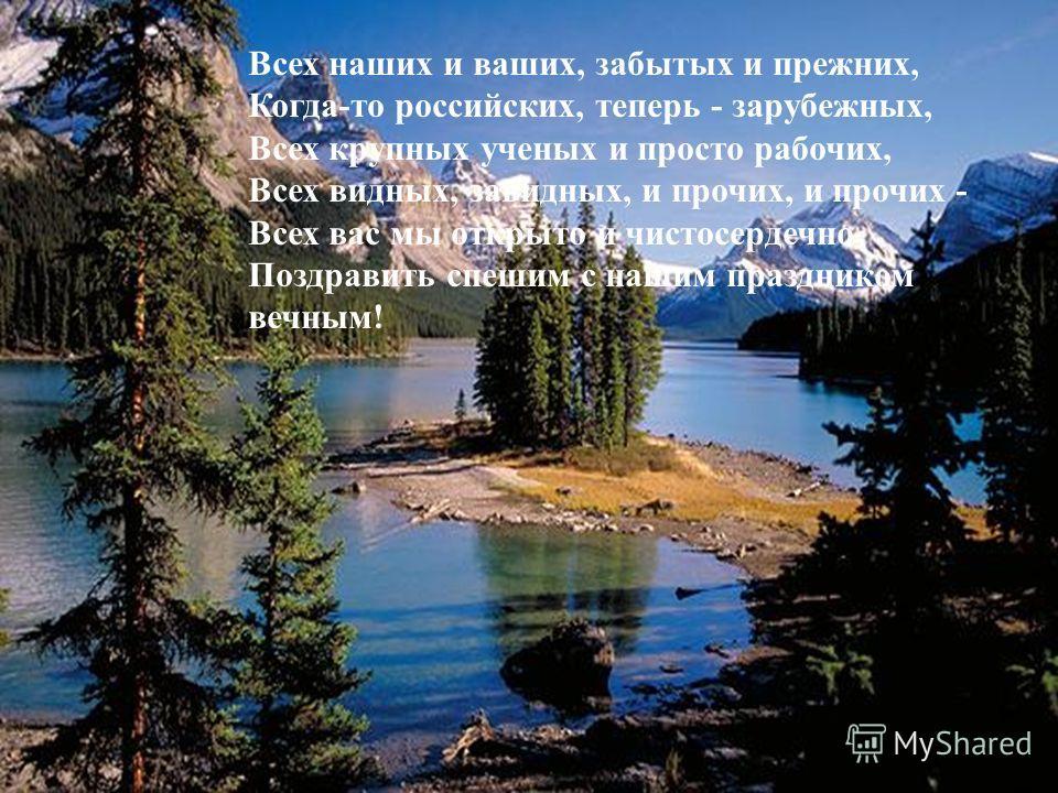 Ресурсов природных, ресурсов душевных, Великих, свободных и несовершенных, Всех тех, кто однажды ушел в депутаты, И тех, кто покинул родные пенаты,