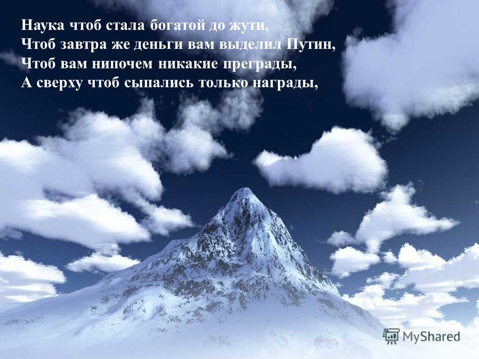 Хотим пожелать вам здоровья и счастья И в грантах российско-буржуйских участья, Открытий глобальных, успехов безмерных, Зарплат выдающихся, не эфемерных,