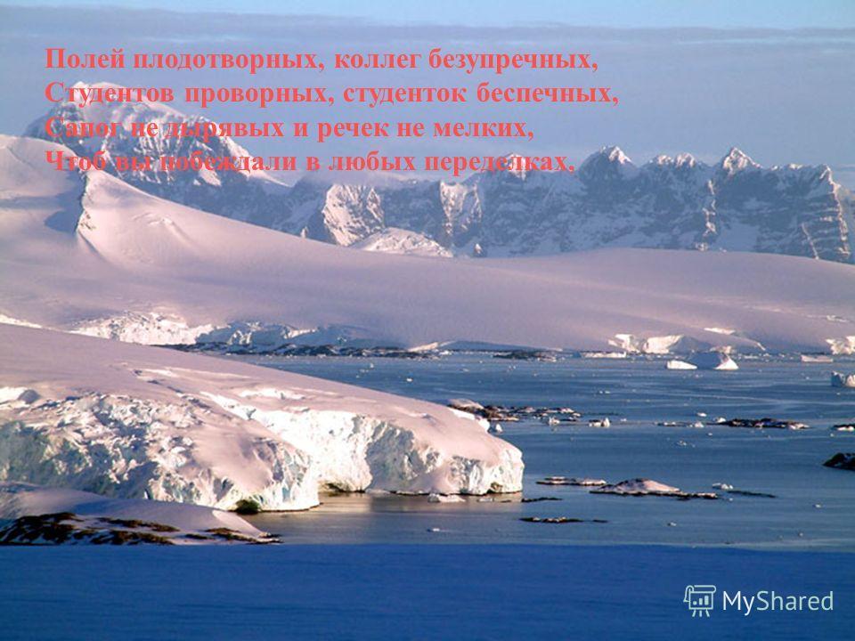 Наука чтоб стала богатой до жути, Чтоб завтра же деньги вам выделил Путин, Чтоб вам нипочем никакие преграды, А сверху чтоб сыпались только награды,