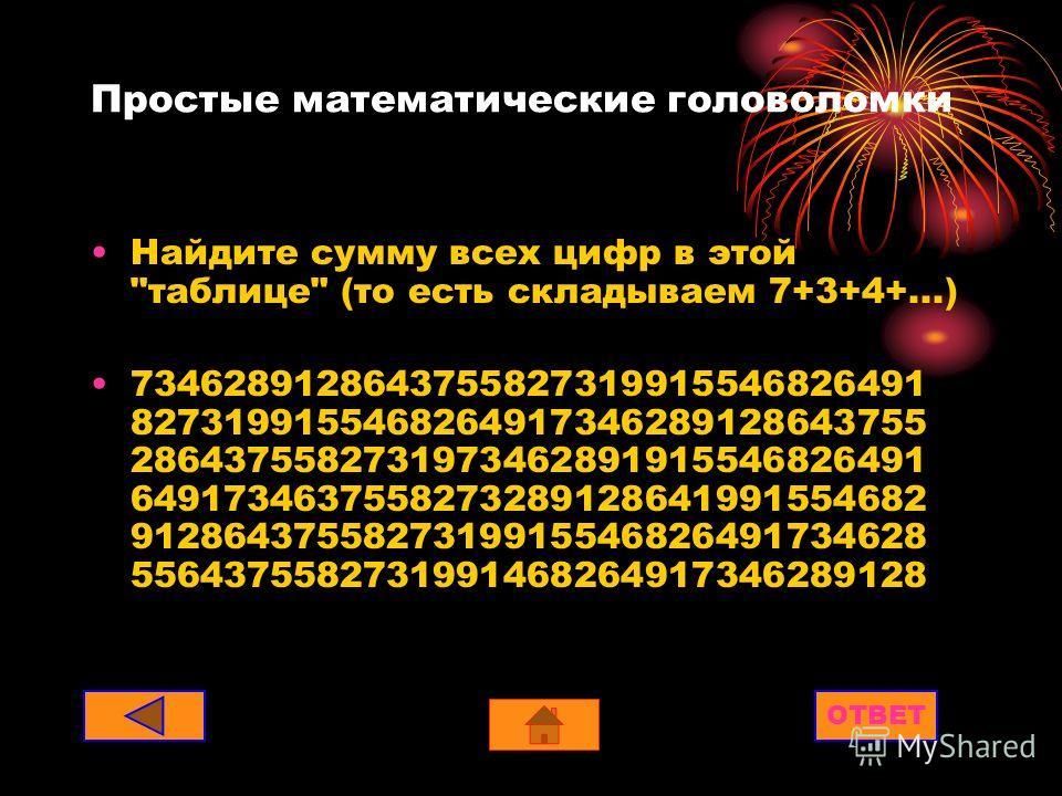 Простые математические головоломки Найдите сумму всех цифр в этой