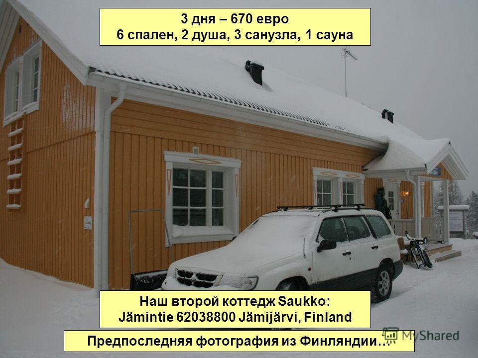 Предпоследняя фотография из Финляндии… Наш второй коттедж Saukko: Jämintie 62038800 Jämijärvi, Finland 3 дня – 670 евро 6 спален, 2 душа, 3 санузла, 1 сауна