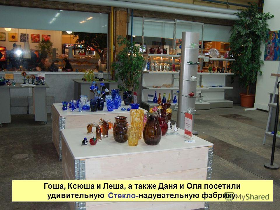 Гоша, Ксюша и Леша, а также Даня и Оля посетили удивительную надувательную фабрику. Стекло-