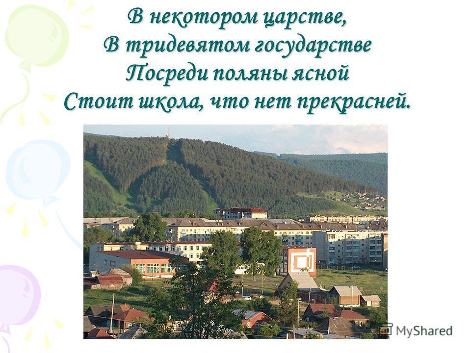 В некотором царстве, В тридевятом государстве Посреди поляны ясной Стоит школа, что нет прекрасней.