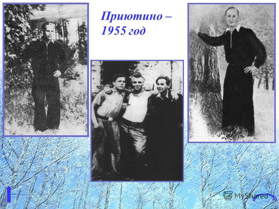 Приютино – 1955 год