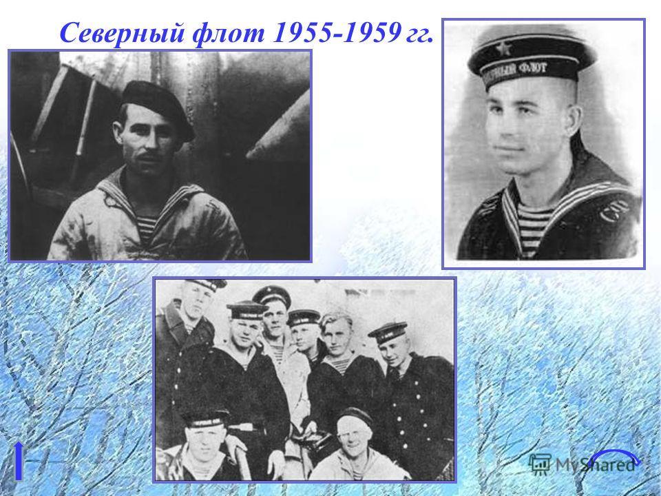 Северный флот 1955-1959 гг.