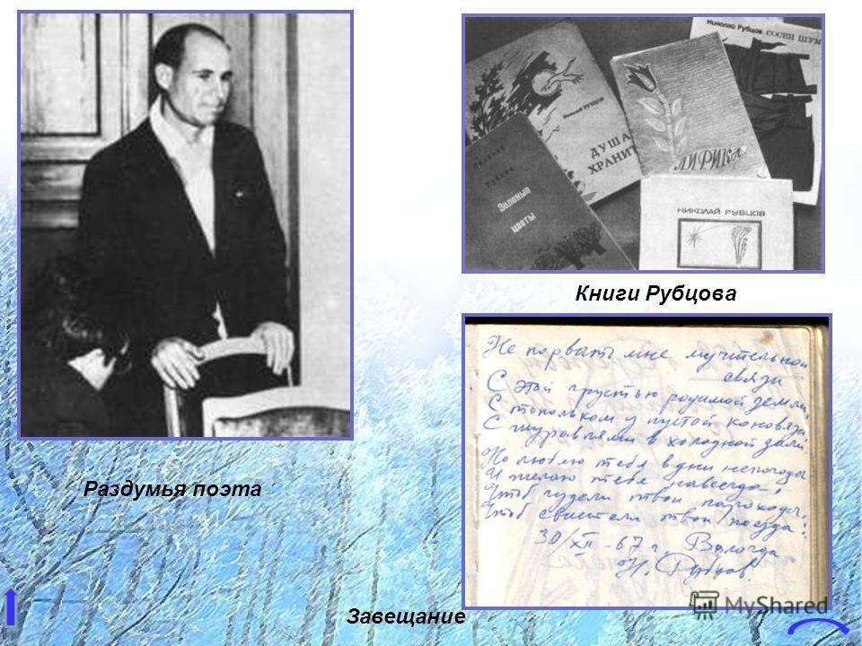 Раздумья поэта Завещание Книги Рубцова