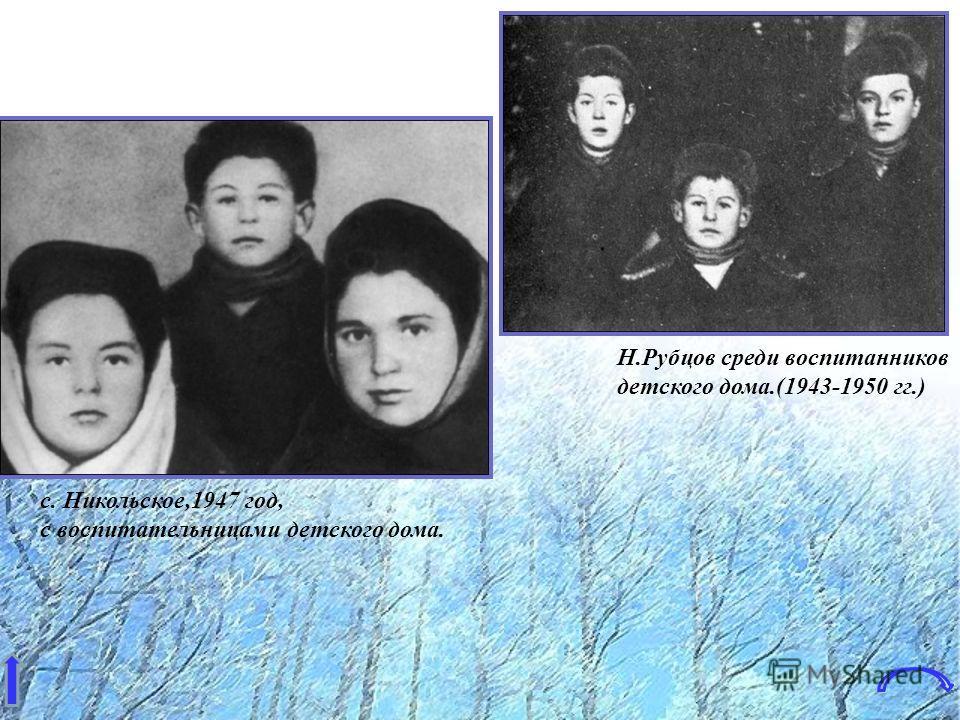 Н.Рубцов среди воспитанников детского дома.(1943-1950 гг.) с. Никольское,1947 год, с воспитательницами детского дома.