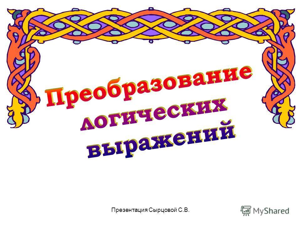 Презентация Сырцовой С.В.