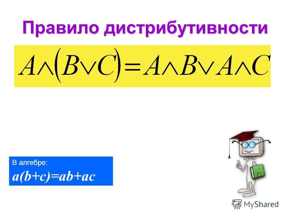Правило дистрибутивности В алгебре: a(b+с)=ab+ac