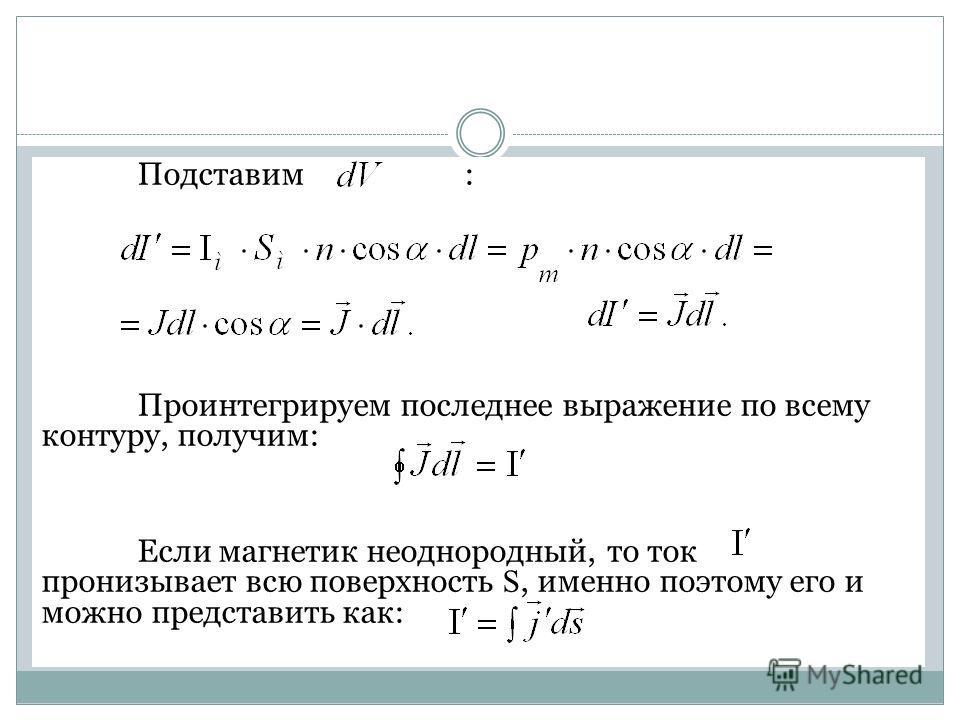 Подставим : Проинтегрируем последнее выражение по всему контуру, получим: Если магнетик неоднородный, то ток пронизывает всю поверхность S, именно поэтому его и можно представить как: