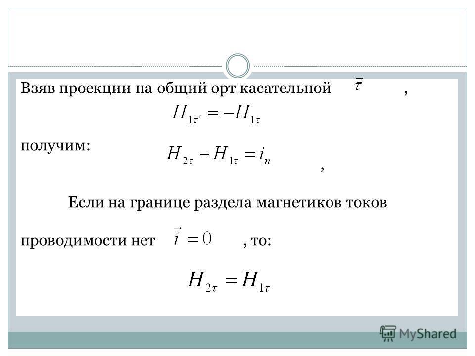 Взяв проекции на общий орт касательной, получим:, Если на границе раздела магнетиков токов проводимости нет, то: