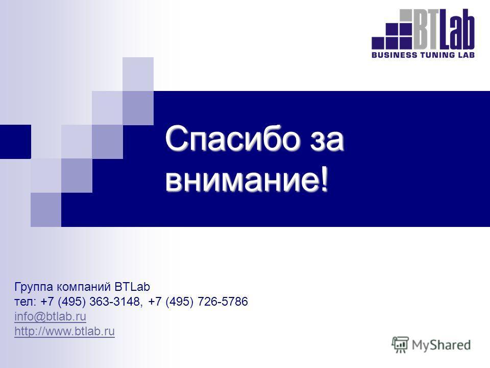 Спасибо за внимание! Группа компаний BTLab тел: +7 (495) 363-3148, +7 (495) 726-5786 info@btlab.ru http://www.btlab.ru