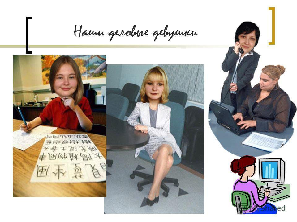 Наши деловые девушки