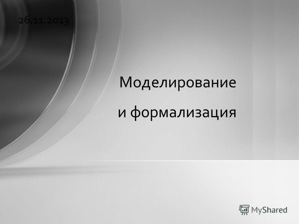 26.11.2013 Моделирование и формализация
