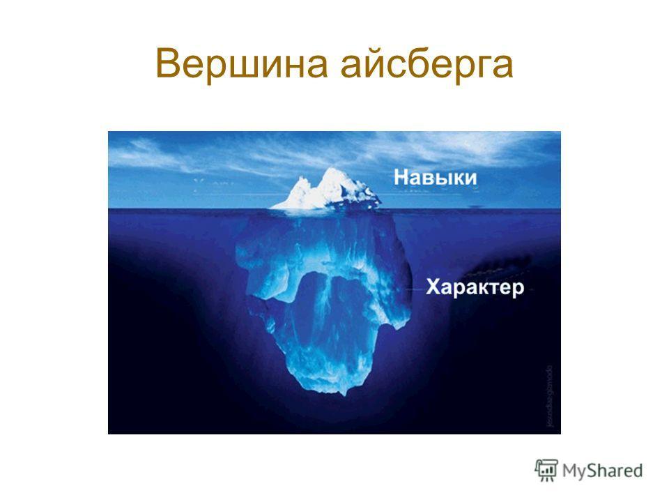 Вершина айсберга