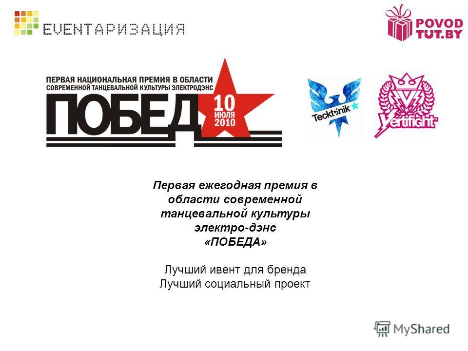 Первая ежегодная премия в области современной танцевальной культуры электро-дэнс «ПОБЕДА» Лучший ивент для бренда Лучший социальный проект
