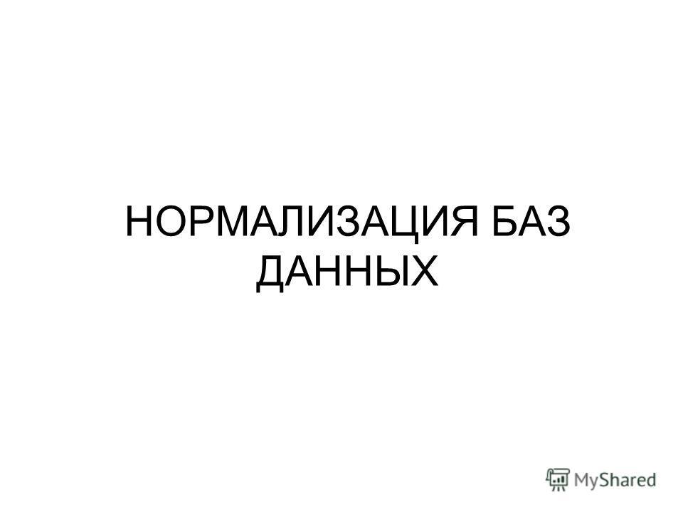 НОРМАЛИЗАЦИЯ БАЗ ДАННЫХ